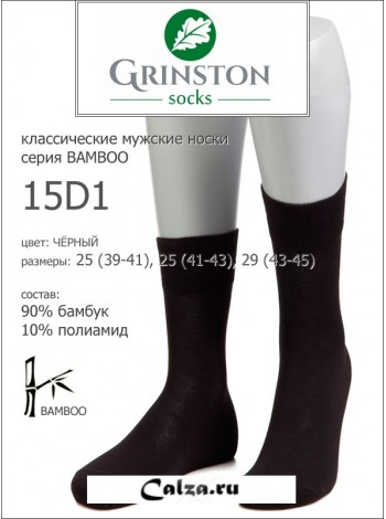 GRINSTON 15D1 bamboo