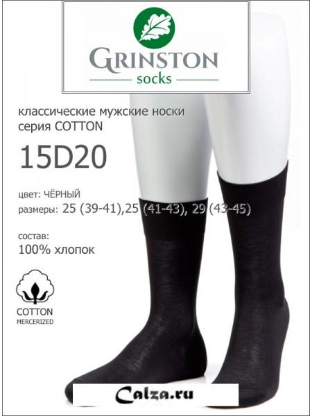 GRINSTON 15D20 cotton