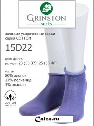 GRINSTON 15D22 cotton