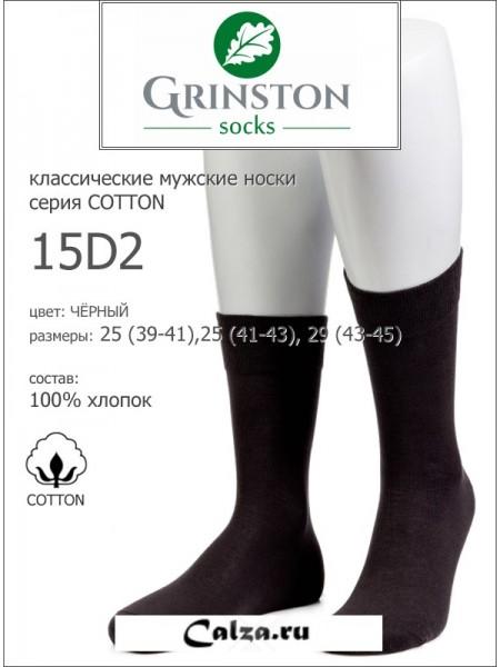 GRINSTON 15D2 cotton