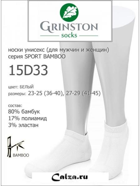 GRINSTON 15D33 sport bamboo