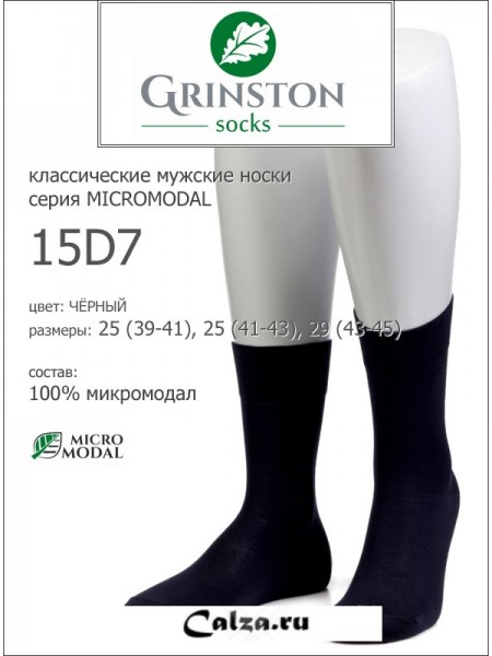 GRINSTON 15D7 micromodal