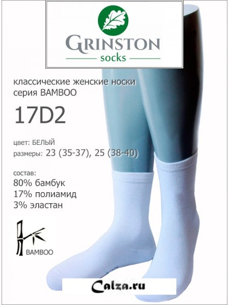 GRINSTON 17D2 bamboo