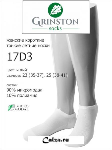GRINSTON 17D3 micromodal