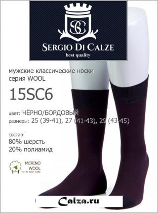 SERGIO di CALZE 15SC6 wool merino