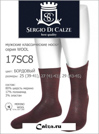 SERGIO di CALZE 17SC8 wool merino