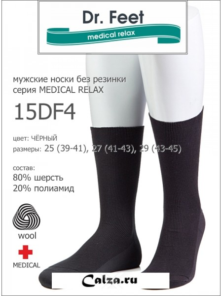 Dr. FEET 15DF4 wool medical