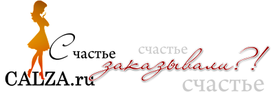 CALZA.ru